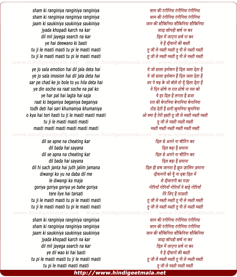 lyrics of song Masti Masti Masti (Shadow)