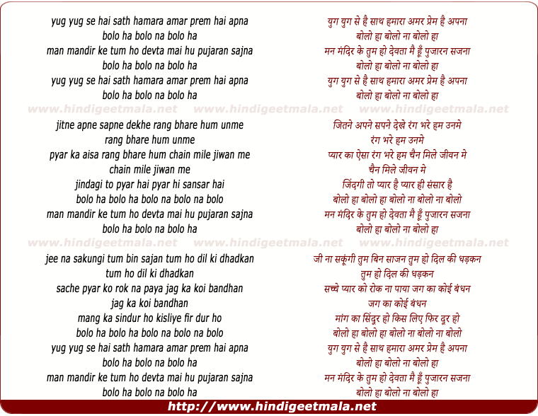 lyrics of song Yug Yug Se Hai Saath Hamara Amar Prem Hai Apna