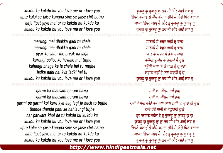 lyrics of song Kukudoo Ku