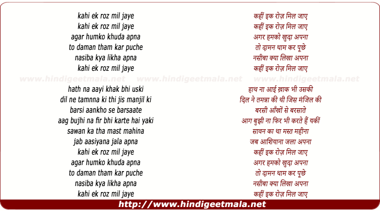 lyrics of song Kahin Ek Roz Mil Jaaye