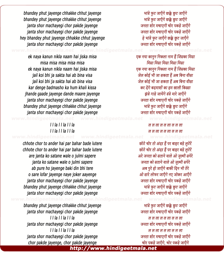 lyrics of song Bhandey Phut Jayenge