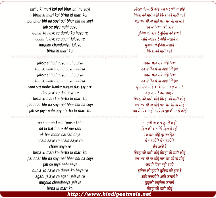 lyrics of song Birha Ki Mari Koi