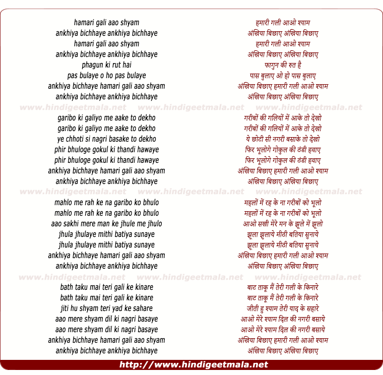 lyrics of song Hamari Gali Aao Sham Ankhiya Bichaye