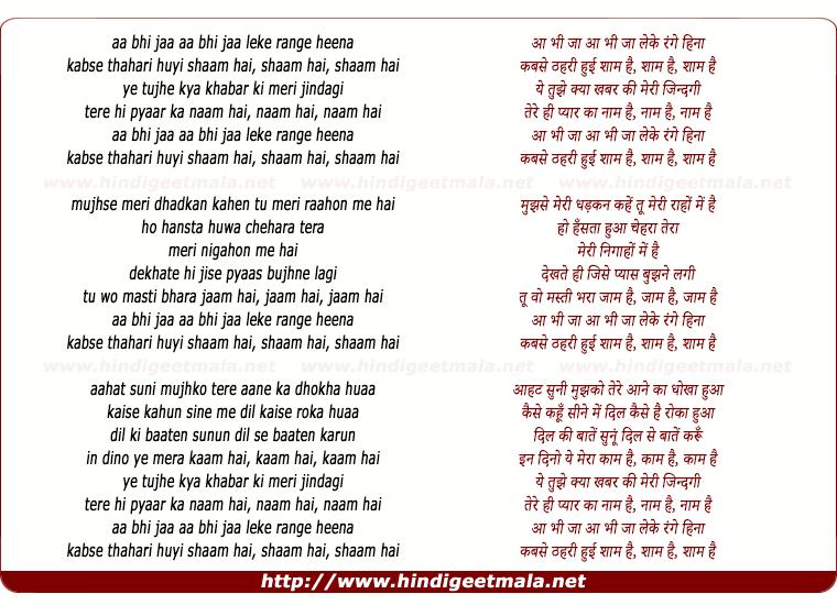 lyrics of song Aa Bhii Jaa Leke Range Heena