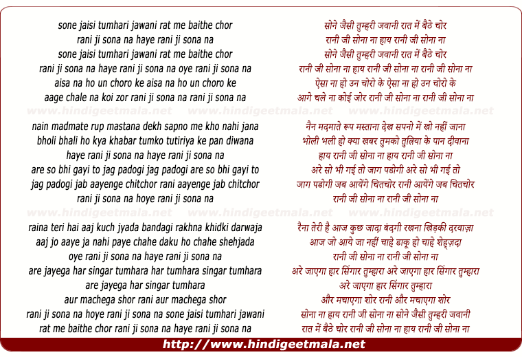lyrics of song Sone Jaisi Tumhari Jawani