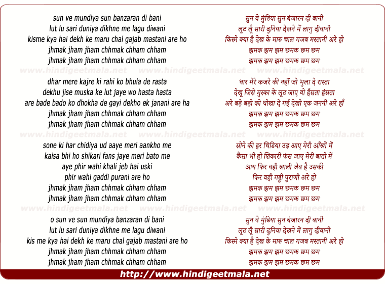lyrics of song Sun Ve Mundiya Sun Banzaran Di Bani
