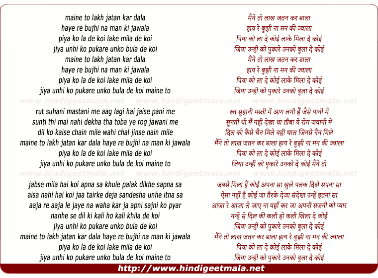 lyrics of song Maine To Lakh Jatan Kar Dala