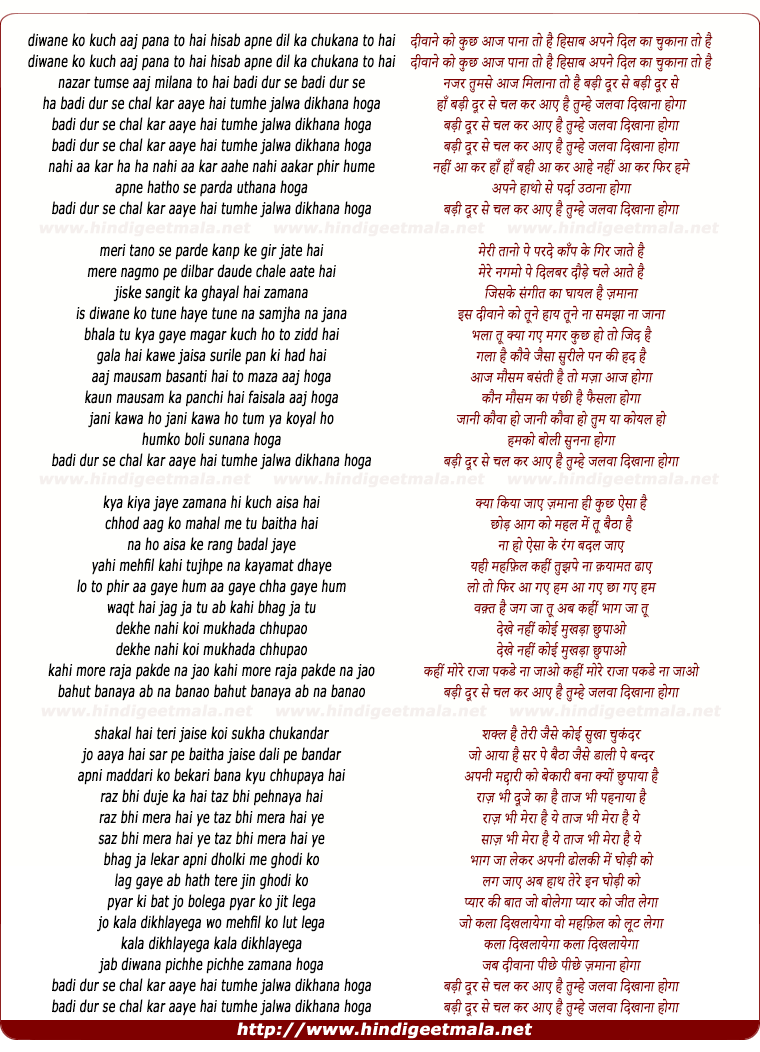 lyrics of song Badi Door Se Chal Kar Aaye Hai  sc 1 st  HindiGeetMala : lyrics door - pezcame.com