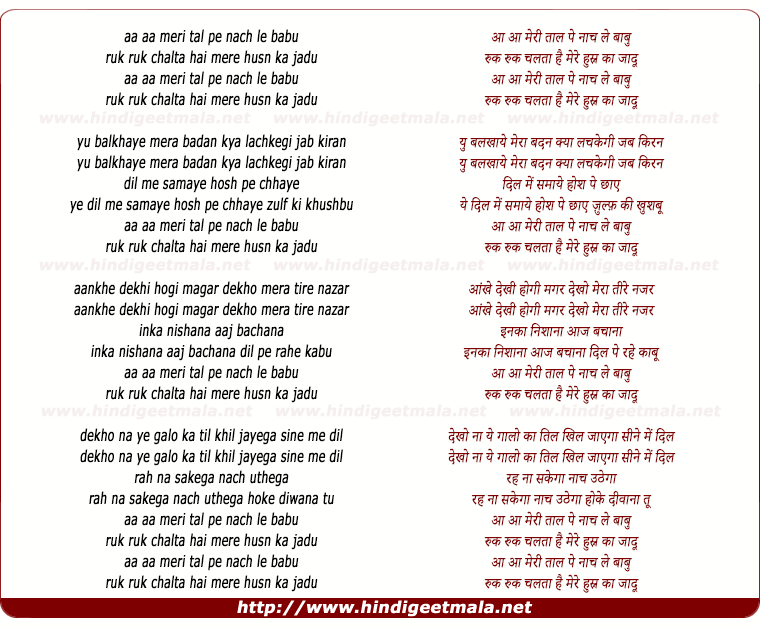 lyrics of song Aa Aa Meri Taal Pe Naach Le Babu