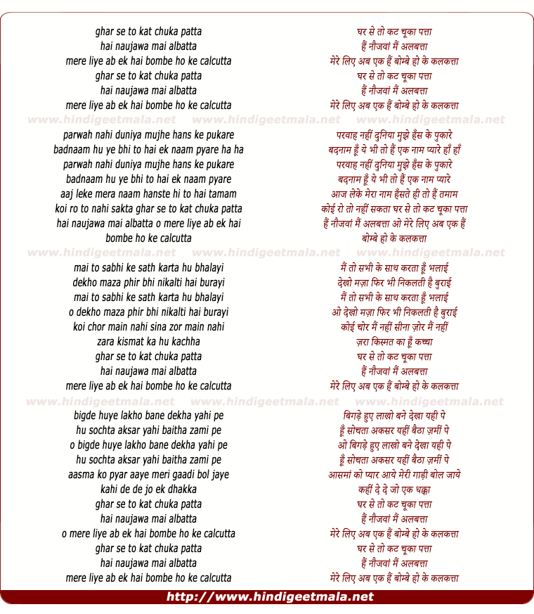 lyrics of song Ghar Se To Kat Chuka Patta