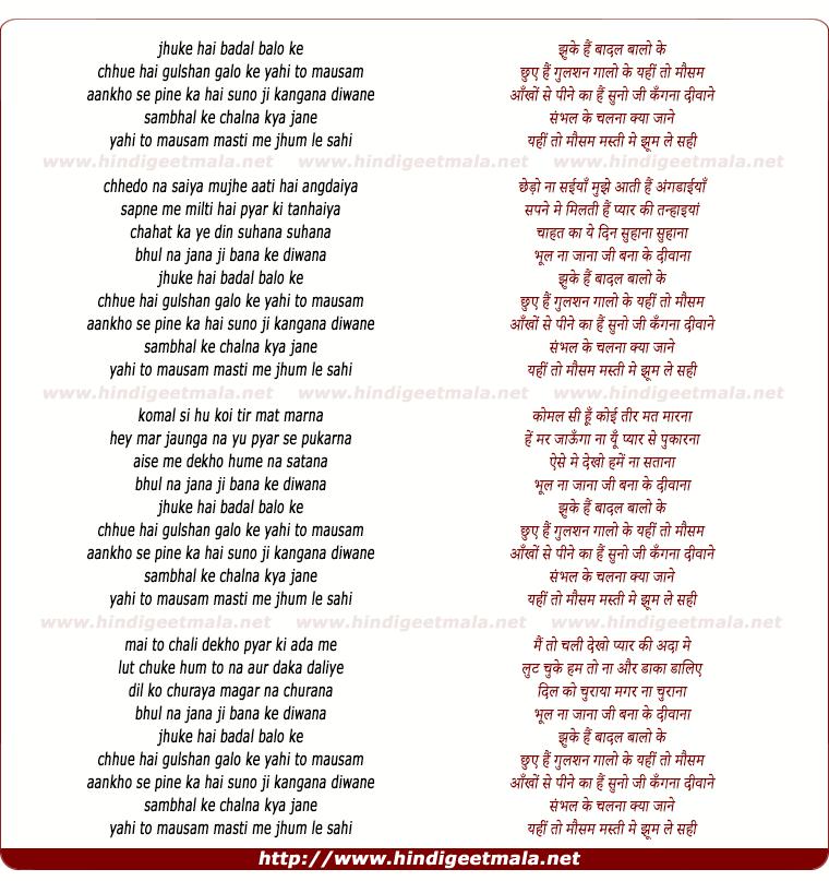 lyrics of song Jhuke Hai Badal Balon Ke