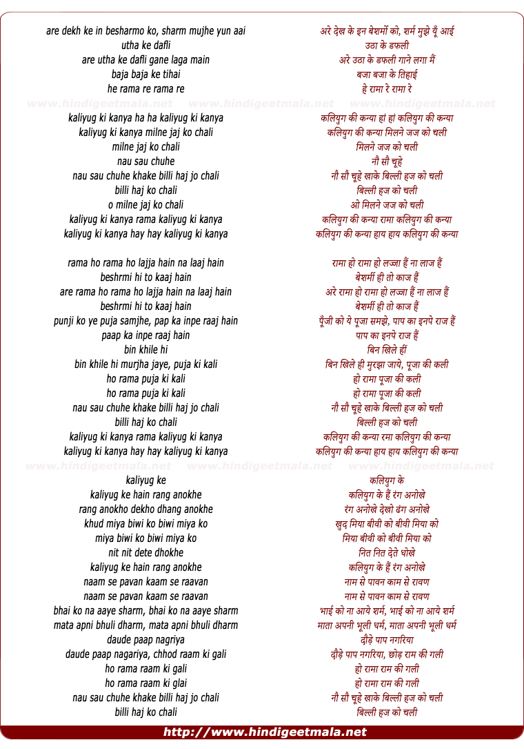 lyrics of song Dekh Ke In Besharmo Ko