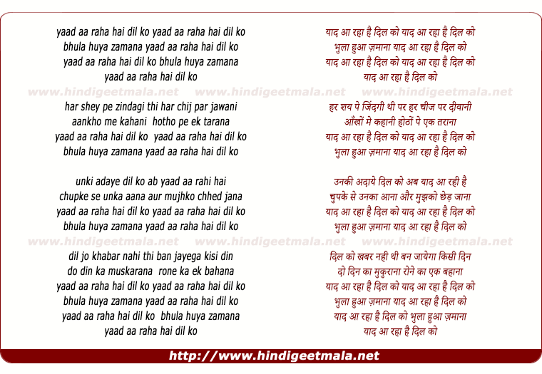 lyrics of song Yaad Aa Raha Hai Dil Ko, Bhula Hua Jamanna