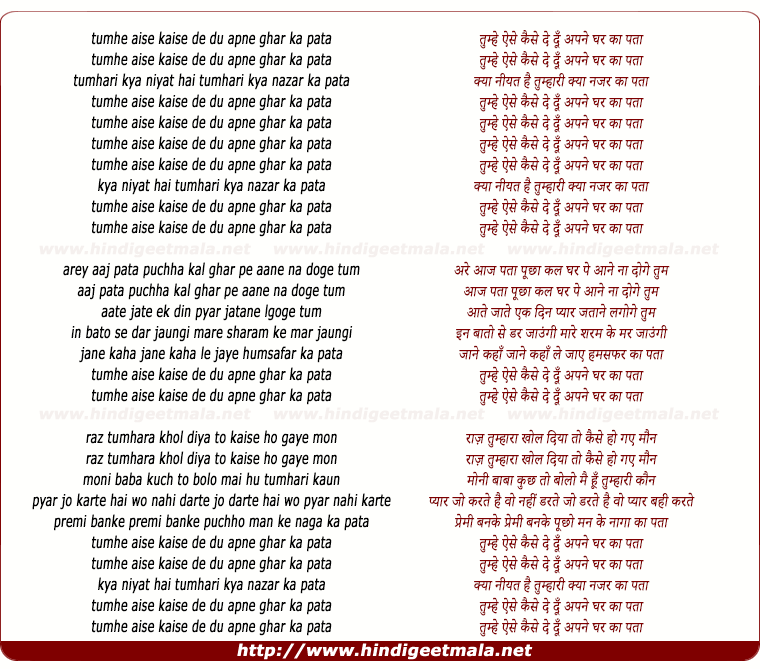 lyrics of song Tumhe Aise Kaise De Dun Apne Ghar Ka Pata