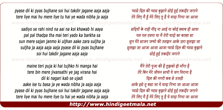 lyrics of song Pyase Dil Ki Pyas Bhujhane Aa Ja