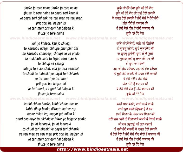 lyrics of song Jhuke Jo Tere Naina Jhuke Jo Tere Naina