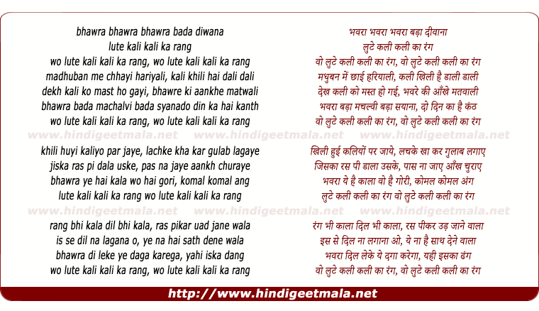 lyrics of song Bhanwra Bada Deewana Wo Lute Kali Kali Ka Rang