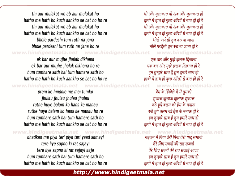 lyrics of song Thi Aur Ek Mulakat Woh Ab Aur Mulaqat Woh