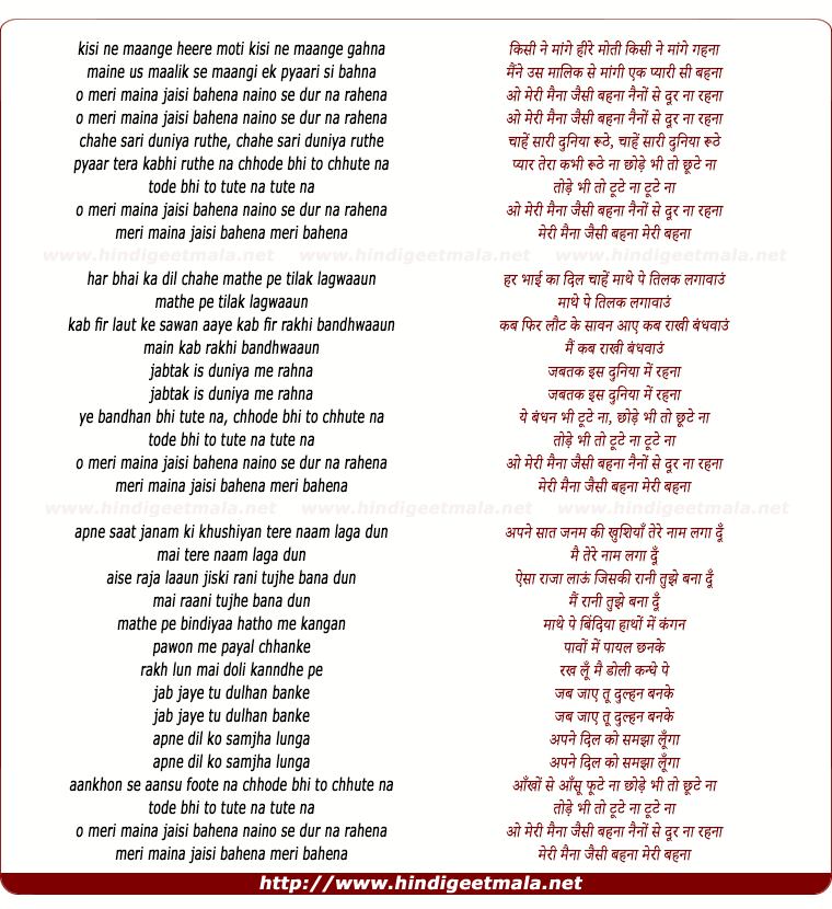 lyrics of song O Meri Maina Jaisi Bahena