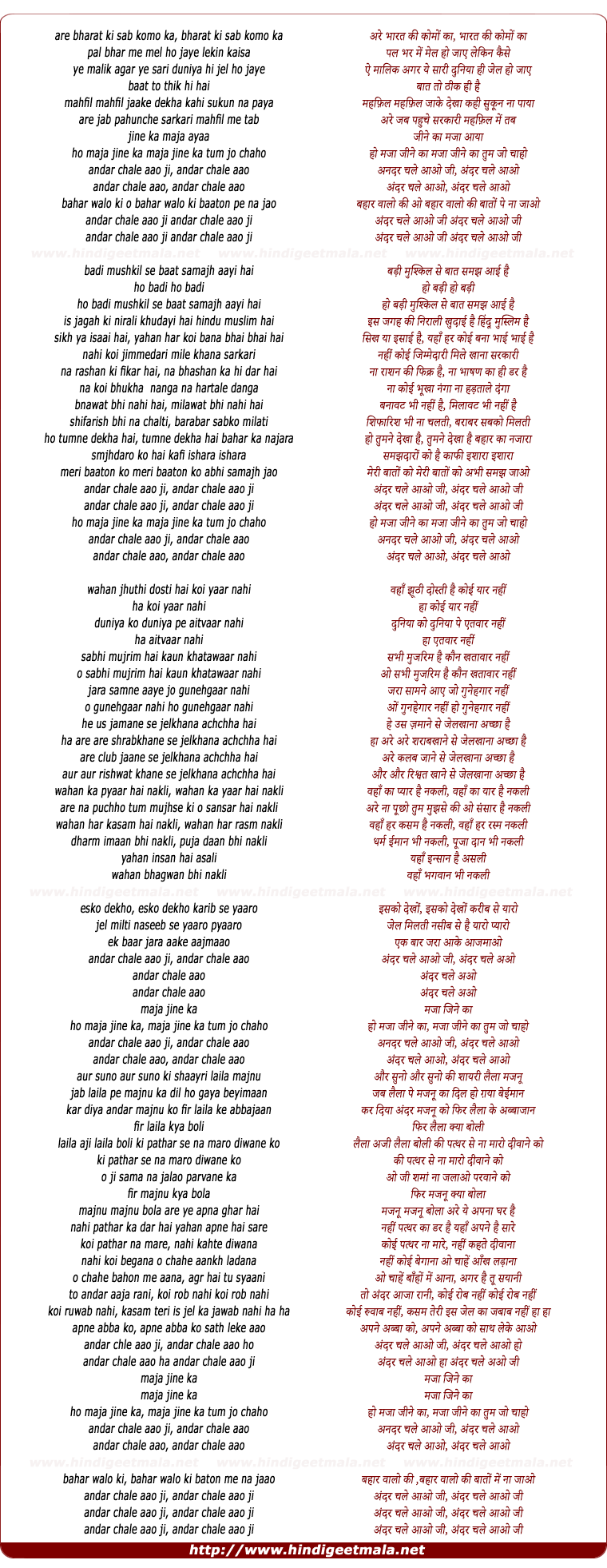 lyrics of song Andar Chale Aao Ji Andar