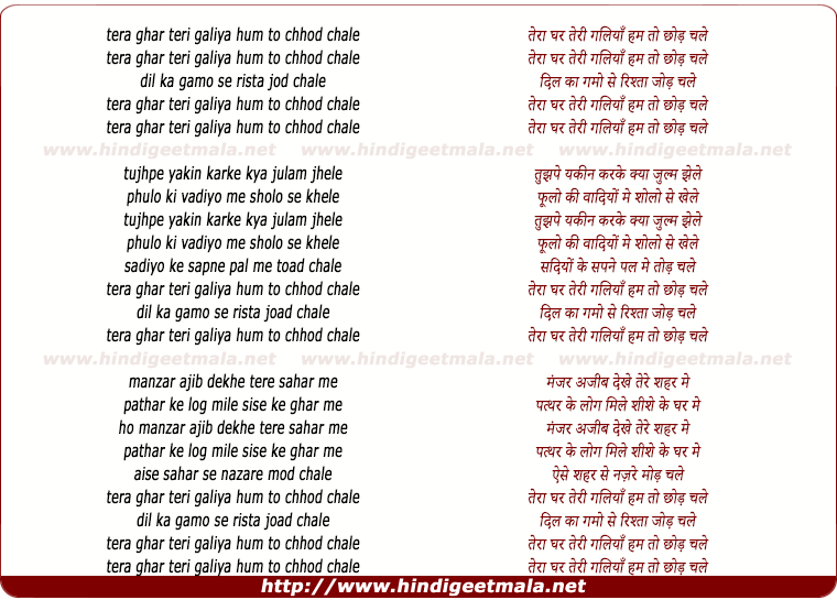 lyrics of song Tera Ghar Teri Galiyan Hum To Chhod Chale