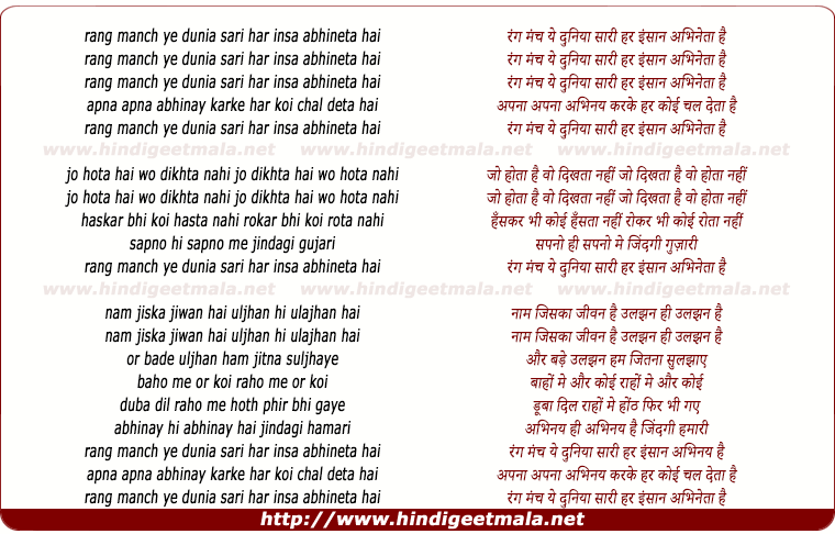 lyrics of song Rangmanch Hai Ye Duniya Sari
