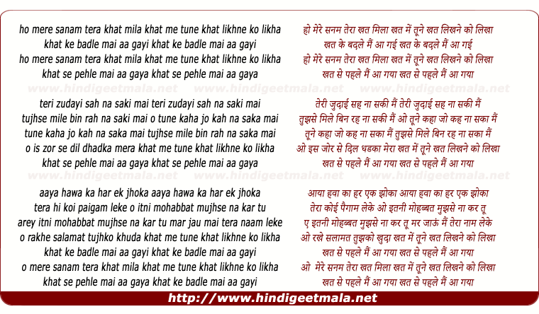 lyrics of song Mere Sanam Tera Khat Mila