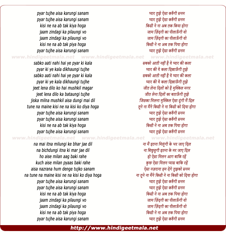 lyrics of song Pyaar Tujhe Aisa