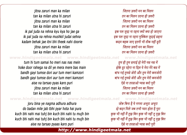 lyrics of song Jitna Zaruri Man Ka Milan