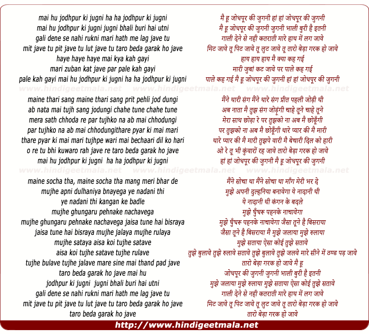 lyrics of song Main Hu Jodhpur Ki Jugni Ha Ha Jodhpur Ki Jugni
