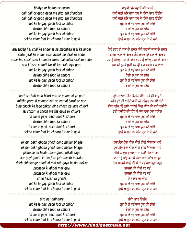 lyrics of song Gali Gali Aur Gaon Gaon Me Pito Aaj Ghandora