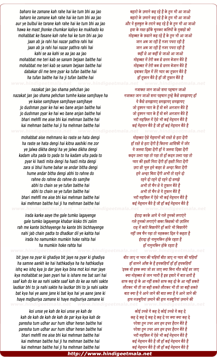 lyrics of song Jaan Ab Ja Rahi Hai