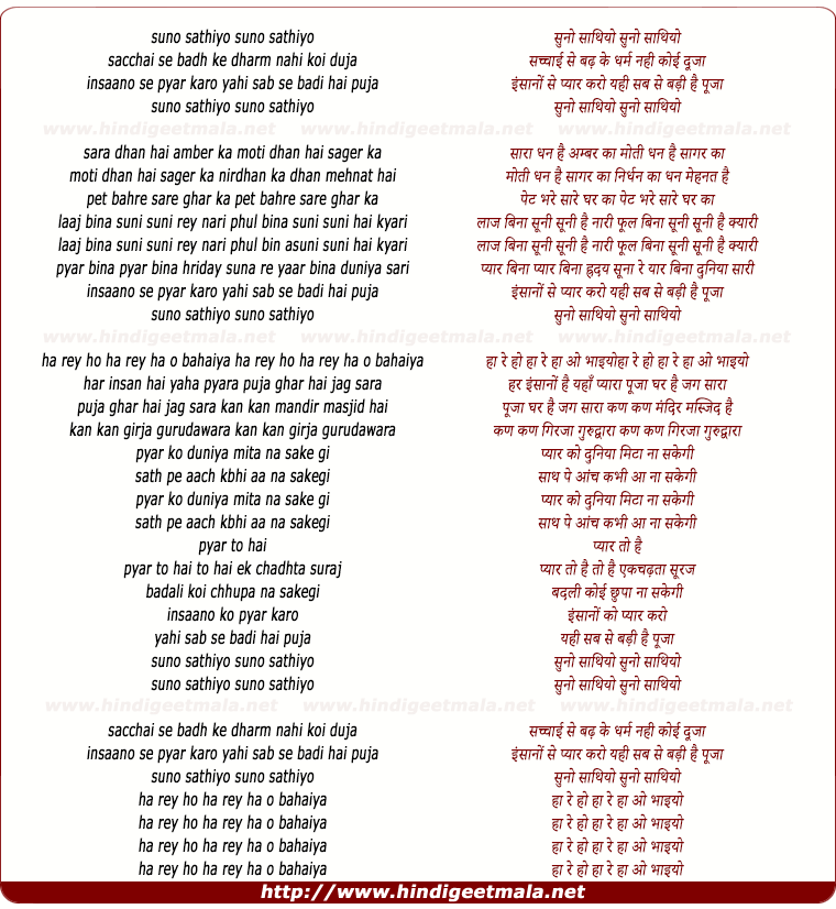 lyrics of song Suno Saathiyon, Sacchai Se Bad Kar Dharm Nhi Koi Duja