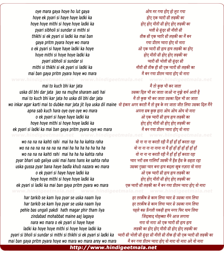 lyrics of song Woh Mara, Ek Pyari Si Ladki Ka
