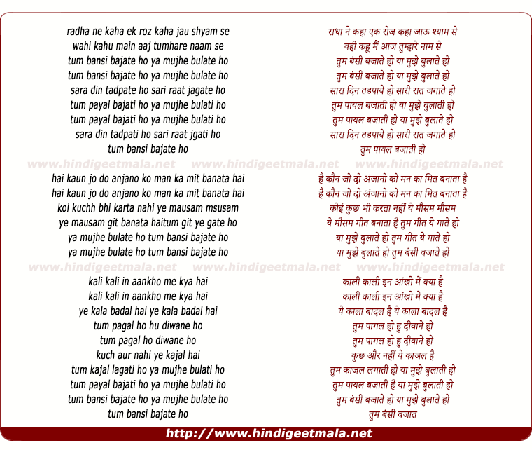 lyrics of song Tum Bansi Bajate Ho Ya Mujhe Bulate Ho