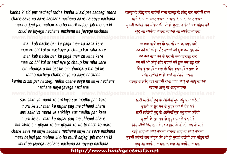 lyrics of song Kanha Ki Zid Par Nachegi Radha, Chahe Aaye Na Aaye Nachna