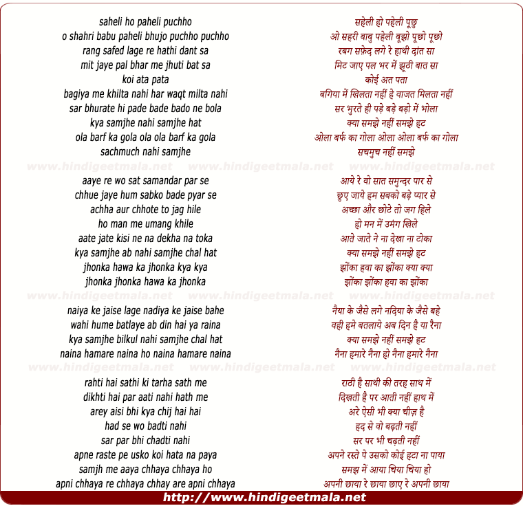 lyrics of song Saheli Ho Paheli Puchho O Shari Babu Paheli Bujho