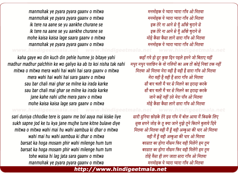 lyrics of song Manmohak Ye Pyara Pyara Gaon