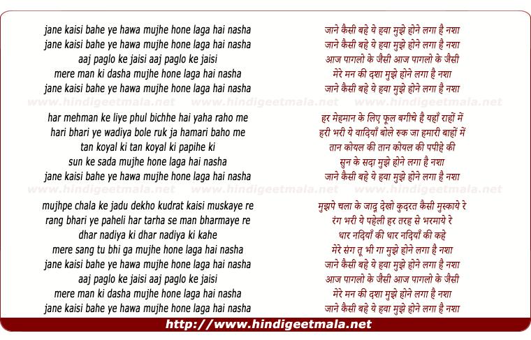 lyrics of song Jaane Kaisi Bahe Ye Hawa Mujhe Hone Laga Hai Nasha