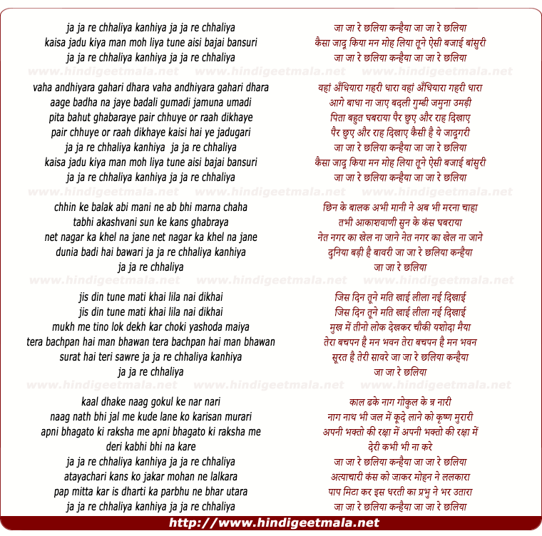 lyrics of song Ja Ja Re Chhaliya Kanhaiya, Ja Ja Re Chhaliya