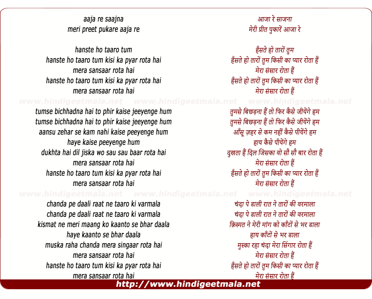 lyrics of song Haste Ho Taro Tum Kisi Ka Pyar Rota Hai