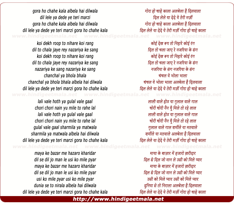 lyrics of song Gora Ho Chahe Kala Albela Hai Dilwala