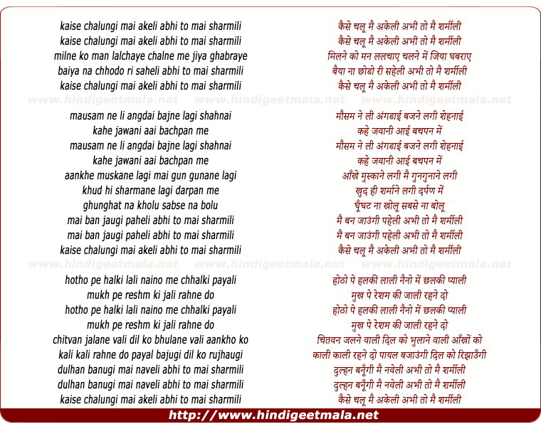 lyrics of song Kaise Chalungi Mai Akeli Abhi To Mai Sharmili