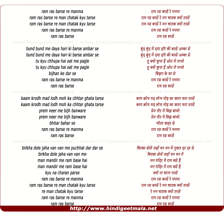 lyrics of song Ram Ras Barse Re Man Chatak Kyon Tarse