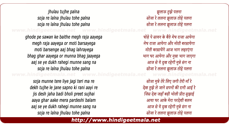 lyrics of song Soja Re Lalna