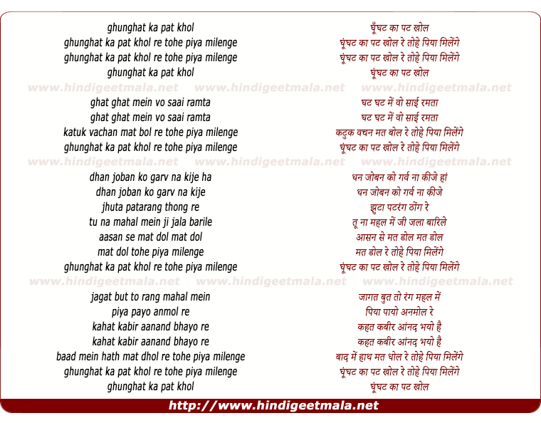 lyrics of song Ghoonghat Ka Pat Khol Re Tohe Piya Milenge