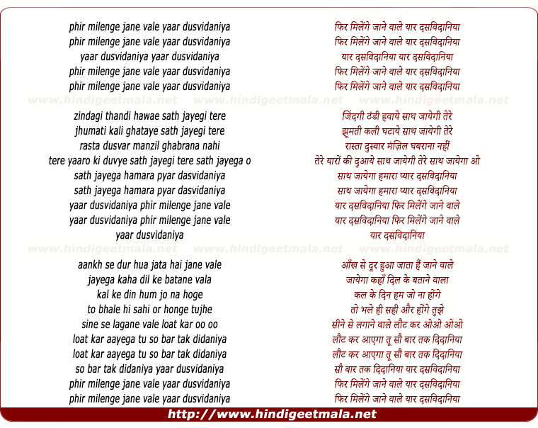 lyrics of song Phir Milenge Jane Wale Yar Dusvidaniya