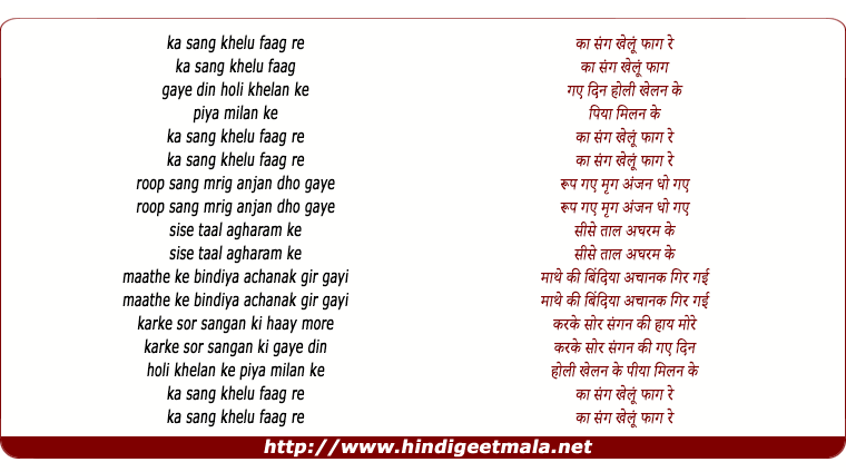 lyrics of song Ka Sang Khelu Faag Re