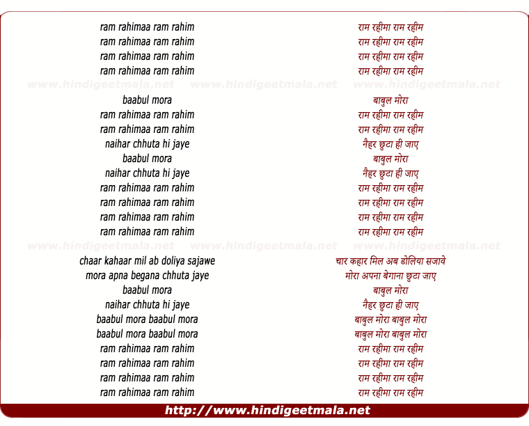 lyrics of song Ram Rahima Ram Rahim