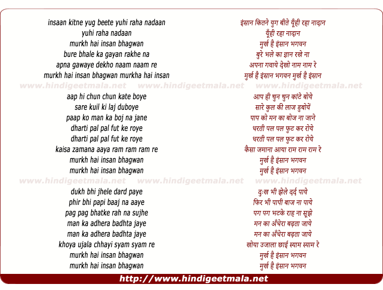 lyrics of song Insaan Kitne Yug Beete, Yuhi Raha Nadaan